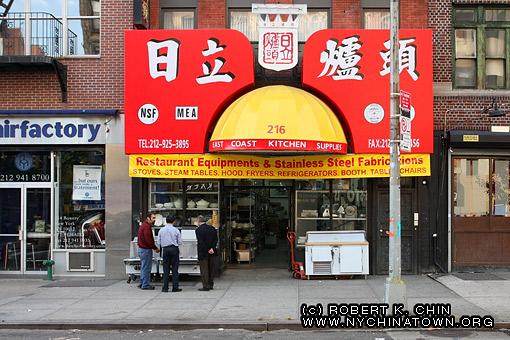 Bowery Kitchen Supplies New York Ny