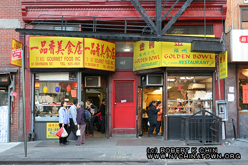 yi mei gourmet food inc chinese restaurant new york ny 10002