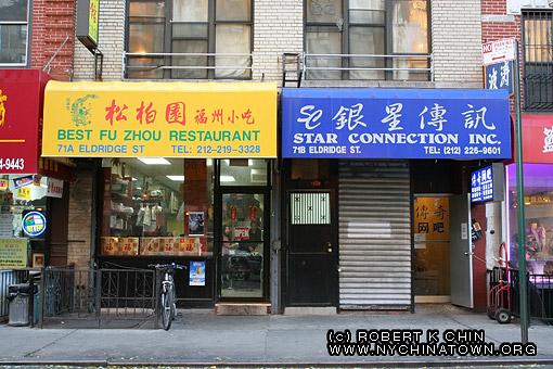 New York City Chinatown > Storefronts > Eldridge Street